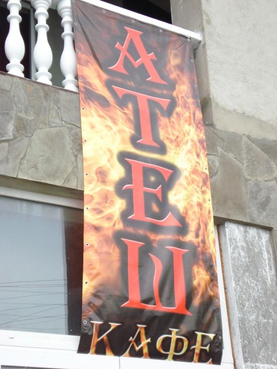 Частная гостиница Атеш. Черноморское Частный отель.